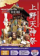 明後日の日曜日は伊賀上野天神祭