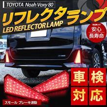 【シェアスタイル】 80系ヴォクシー 80系ノア LEDリフレクターでリアをグレードアップ