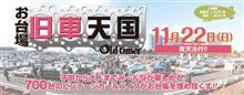 11月22日「お台場旧車天国」 出店者様に朗報(?)