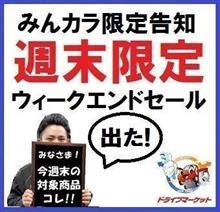 Vol.51 みんカラ限定Sale!! [10/24~25]