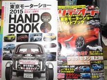これで、「東京モーターショー」の予習はバッチリだね!