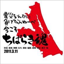 オフ魁♪ 〜TEAM チバラキ〜