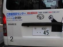 """""""45""""の世界へ"""