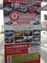 クールジャパン・オールドカーズフェスティバル2015