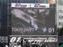 D1グランプリ in ODAIBA