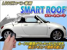 L880Kコペン専用品発売!!