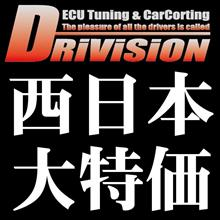 パーツ取付OK! DRIVISION西日本!!!