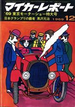 マイカーレポート誌 '69/12号