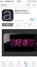 LED風メッセージボード