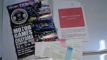 モーターゲームス岡山 チケット当選して今日無事に届きましたm(__)m