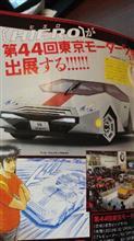 東京モーターショーにカウンタック「HERO」展示!