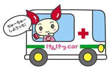献血バスがやってきた!