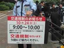 東京モーターショー60 周年記念パレード その3