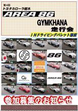 【告知】11/8(日)トヨタカローラ栃木ジムカーナ走行会