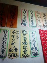 定食500円ランチの店!発見(*゚Д゚) ムホムホ