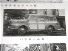 いすゞ BXパトロールカー