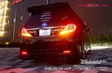 新製品のご案内😄JEWEL LED TAIL LAMP REVO  20系アルファード/ヴェルファイア用
