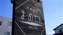 群馬県富岡市の豊富な洋食メニューが魅惑的なリピートしたくなる居心地の良いお店♪