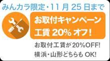 【みんカラ限定】お取付キャンペーン! 工賃20%オフ!(期間11月25日まで)