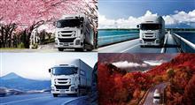 覚え書き : いすゞ、大型トラック「ギガ」をフルモデルチェンジ
