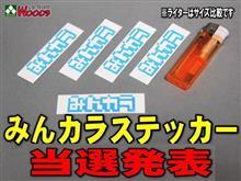 \当選発表/ みんカラステッカー プレゼント企画