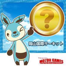 【ハイドラ】限定バッジ配布!10/31-11/1 MOTOR GAMES 岡山国際サーキット