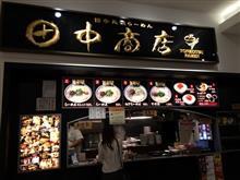 博多長浜らーめん 田中商店 ダイバーシティ東京プラザ店 「らーめん(味玉入り)」