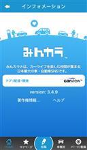 みんカラアプリ3.4.9バージョンアップのお知らせ