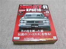 週刊ハコスカGTR  Vol.22