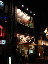 謎の『台湾カレー』を食べてみる。