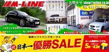 福岡ソフトバンクホークス優勝セール!BREX コードファントム・レースチップ・ProRacing・VOSSENなどお得情報!