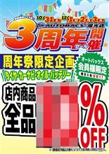 オートバックス・福光店の3周年セール開催!