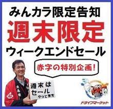 Vol.52 みんカラ限定Sale!! [10/31~11/1]