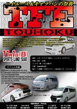 明日11月1日は仙台ティークライム様主催イベント!!スポーツランドSUGOにて開催!!