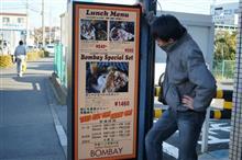 メンテナンスにて横浜より御入庫頂いてます方と御一緒にボンベイへ^^