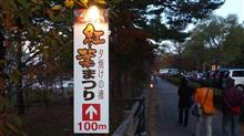 山中湖紅葉祭り