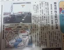 神奈川県の海岸沿いから埼玉県の一部のアクセスが便利に。桶川北本~白岡菖蒲間繋がる。