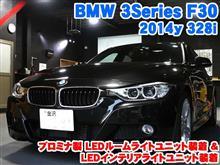 BMW 3シリーズセダン(F30) LEDルームライト装着