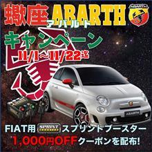 さそり座ABARTH[アバルト・フィアット]キャンペーン お得なクーポン配布