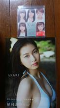 ℃-ute「ありがとう ~無限のエール~ / 嵐を起こすんだ Exciting Fight!」&植村あかり写真集「AKARI」