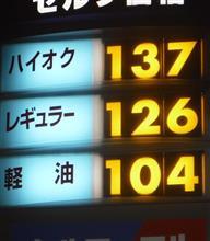 10月の燃費報告~