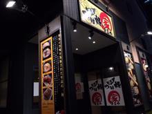 まる家 郡山堤店 「鶏つけめん・醤油(あつもり)」Withミニ鶏唐揚セット