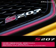 S207抽選方法について