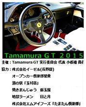 TAMAMURAGT 2015
