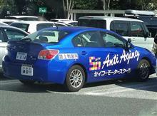 紋章 インプな教習車の遭遇セリ。