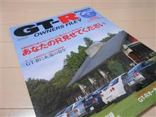 GT-R OWNERS FILE 5 買いました!