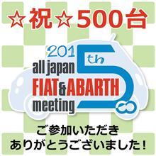 第五回 FIAT & ABARTH 500 全国ミーティング