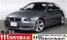 BMW335iが111万で買えるかも…?いい買い物の日です【PR】