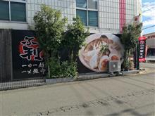 昼は徳島ラーメン。