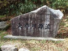 矢作川源流の旅その他